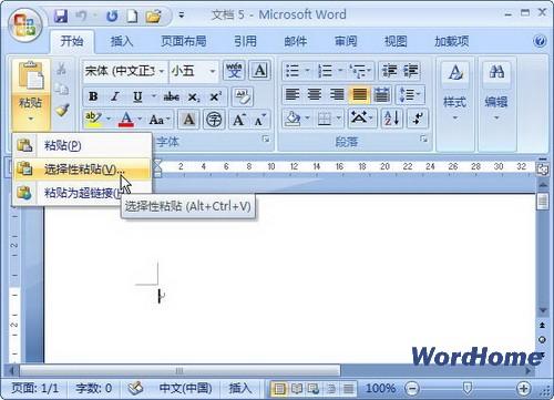 word2007模板损坏