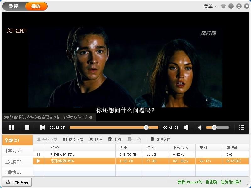 风行网络电影 2.4.5.9 去广告绿色版