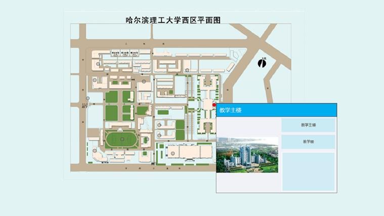 哈尔滨理工大学校园地图