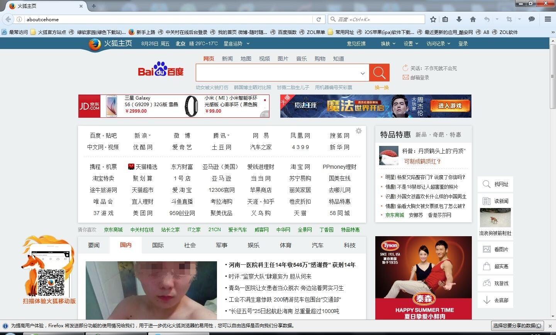 Firefox火狐浏览器