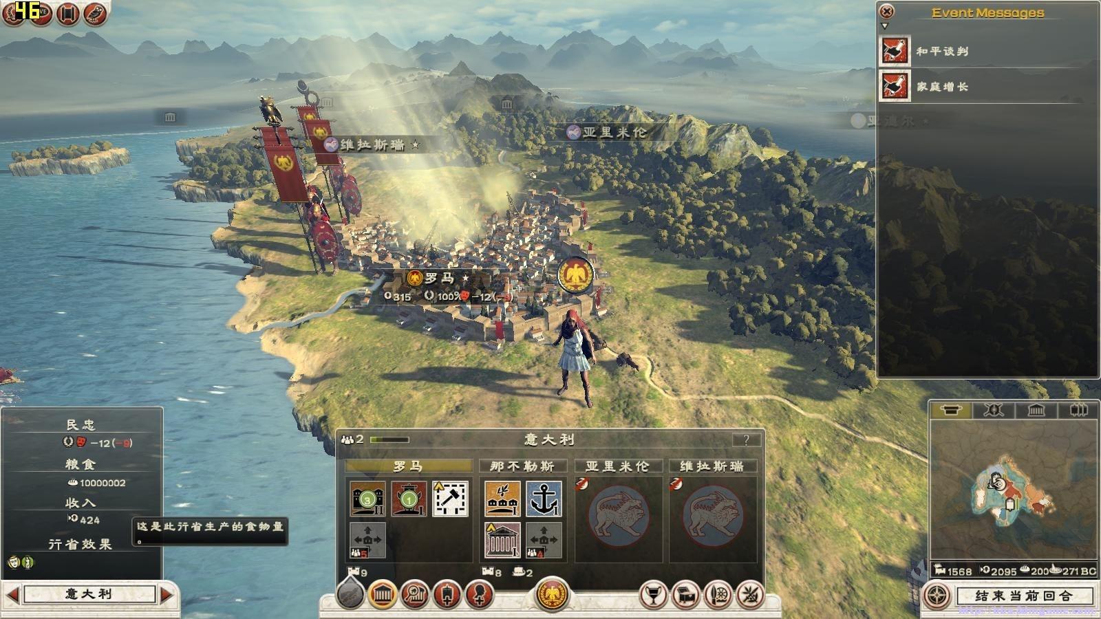 软件下载 电脑游戏 mod存档地图 罗马2全面战争:开局送十万粮食mod