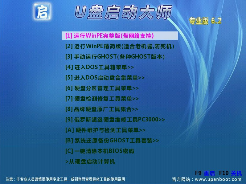 u盘启动大师(启动盘制作) 7.