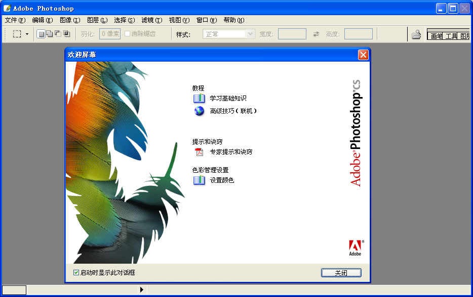 Adobe Photoshop CS5 截图