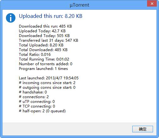 磁力下载工具utorrent3.