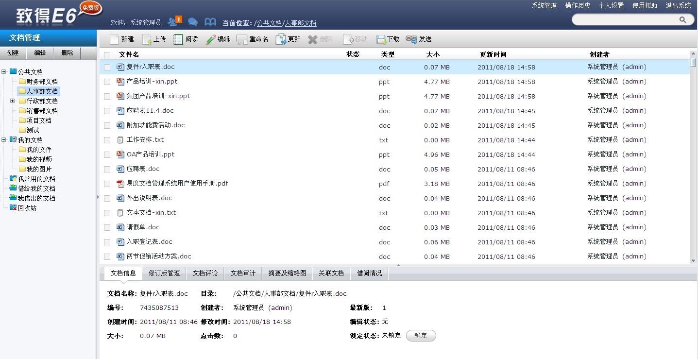 致得e6协同文档管理软件 5.