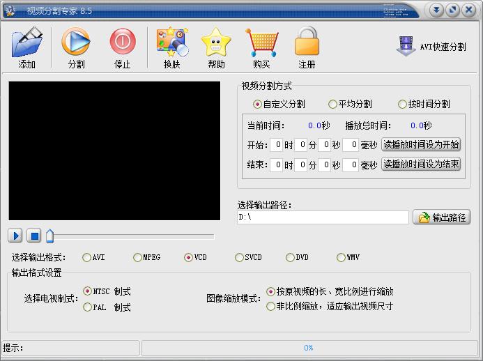 软件下载 多媒体 视频编辑 视频分割专家破解版 应用截图