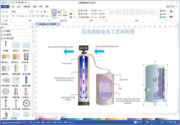 亿图管道绘制p&id软件 8.