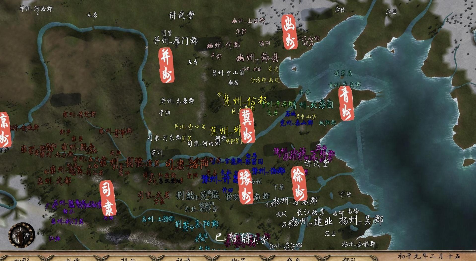 软件下载 电脑游戏 mod存档地图 骑马与砍杀战团mod:七七三国黄巾之乱