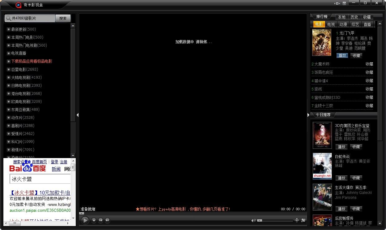 奇米影视日韩av成人电影_奇米影视盒 1.
