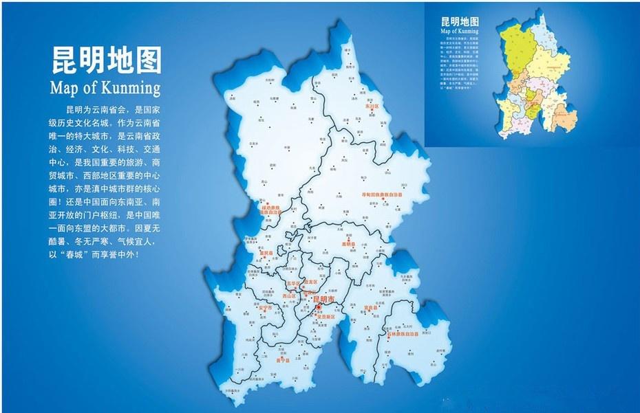 昆明地图 2016