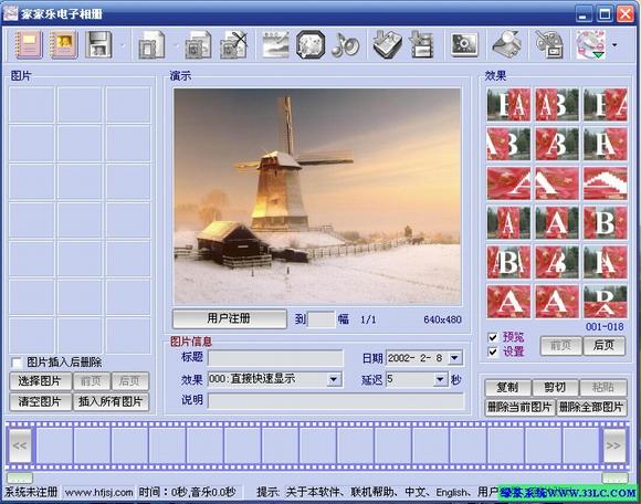 家家乐电子相册_家家乐电子相册制作系统系列截图-ZOL软件下载