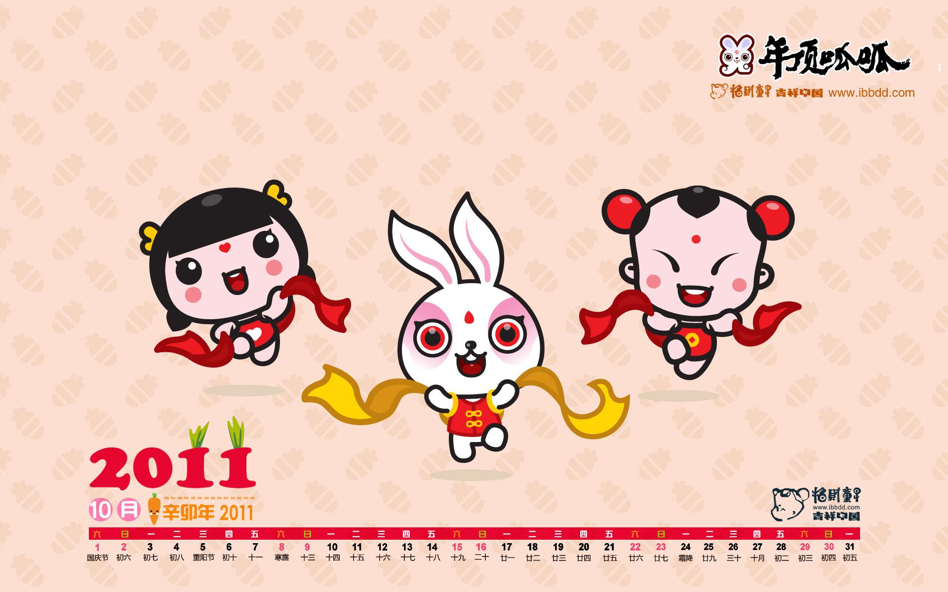 软件下载 桌面壁纸 可爱壁纸 兔斯基 2011年兔年新年主题壁纸 应用