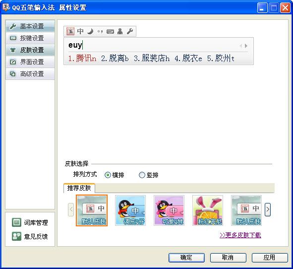 qq五笔输入法 qq五笔输入法软件截图 zol软件下载