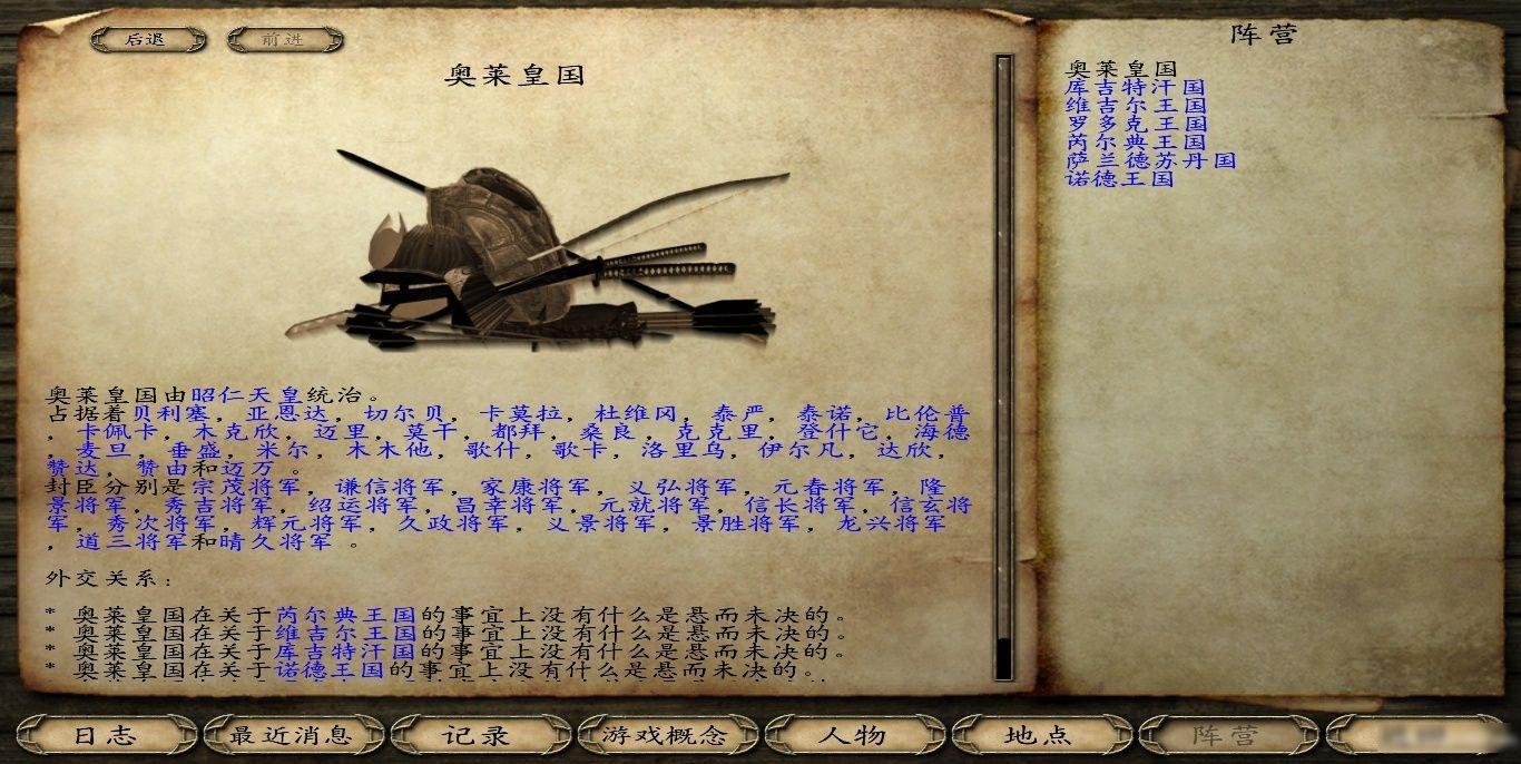 骑马与砍杀球员mod:人生水球0.61最终幻想10战团信条图片