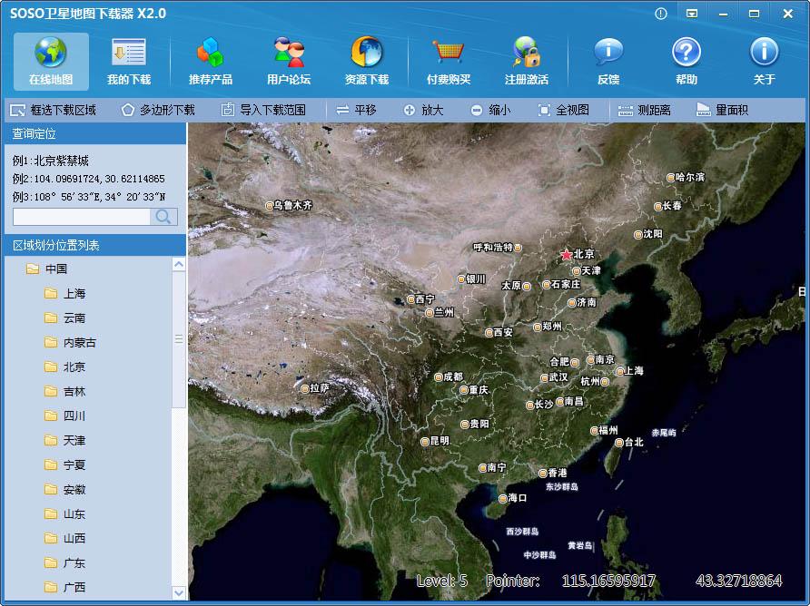 soso搜搜卫星地图免费下载器 2.2.807图片