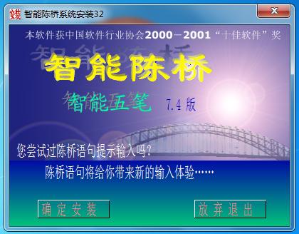 软件下载 输入法 五笔输入法 陈桥五笔输入法 应用截图