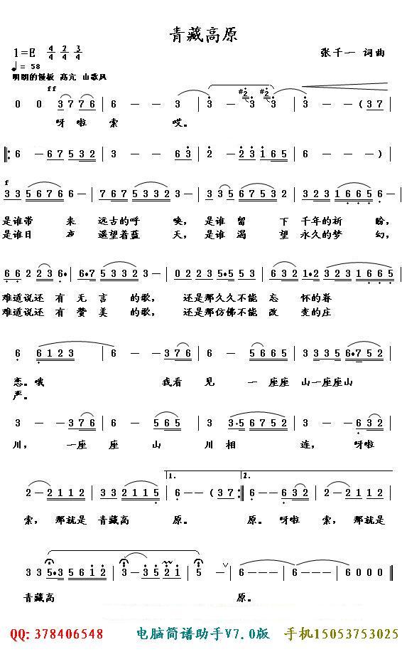 计算机的歌谱-电脑简谱助手的概述