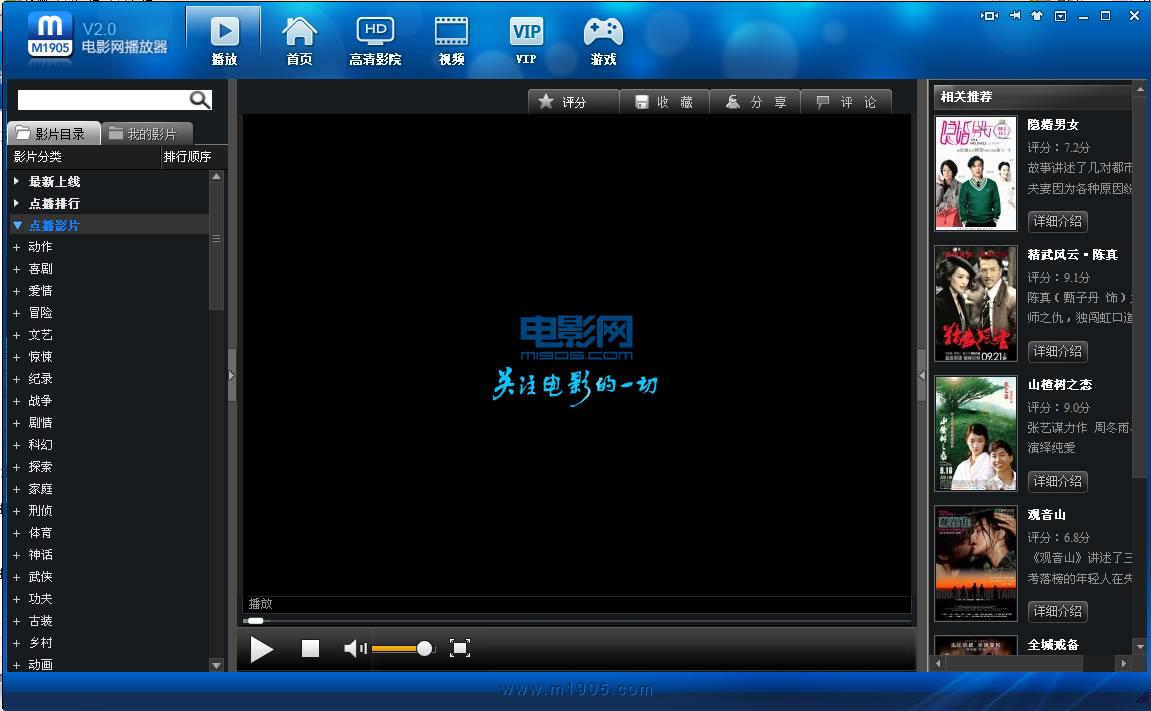 电影网播放器系列截图zol软件下载