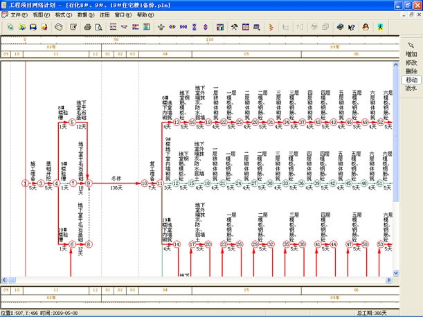 行业软件 土木工程
