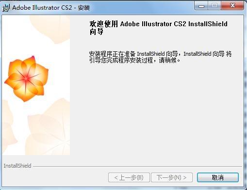 Adobe Illustrator CS2 12.0 中文版