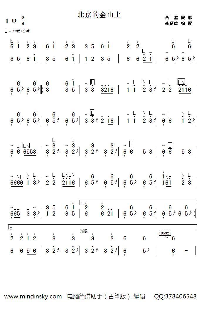 电脑简谱助手 古筝版 3.2.图片