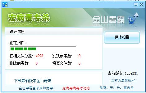 软件下载 安全防护 木马专杀 office宏病毒专杀 应用截图