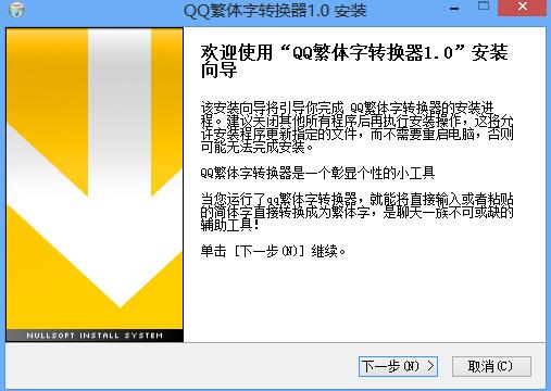 qq繁体字转换器 1.图片