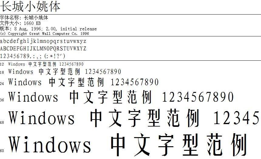 长城小姚体_长城小姚体软件截图-zol软件下载