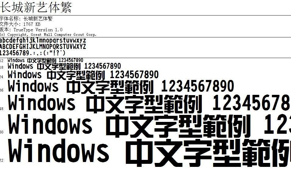 长城新艺体繁_长城新艺体繁软件截图-zol软件下载