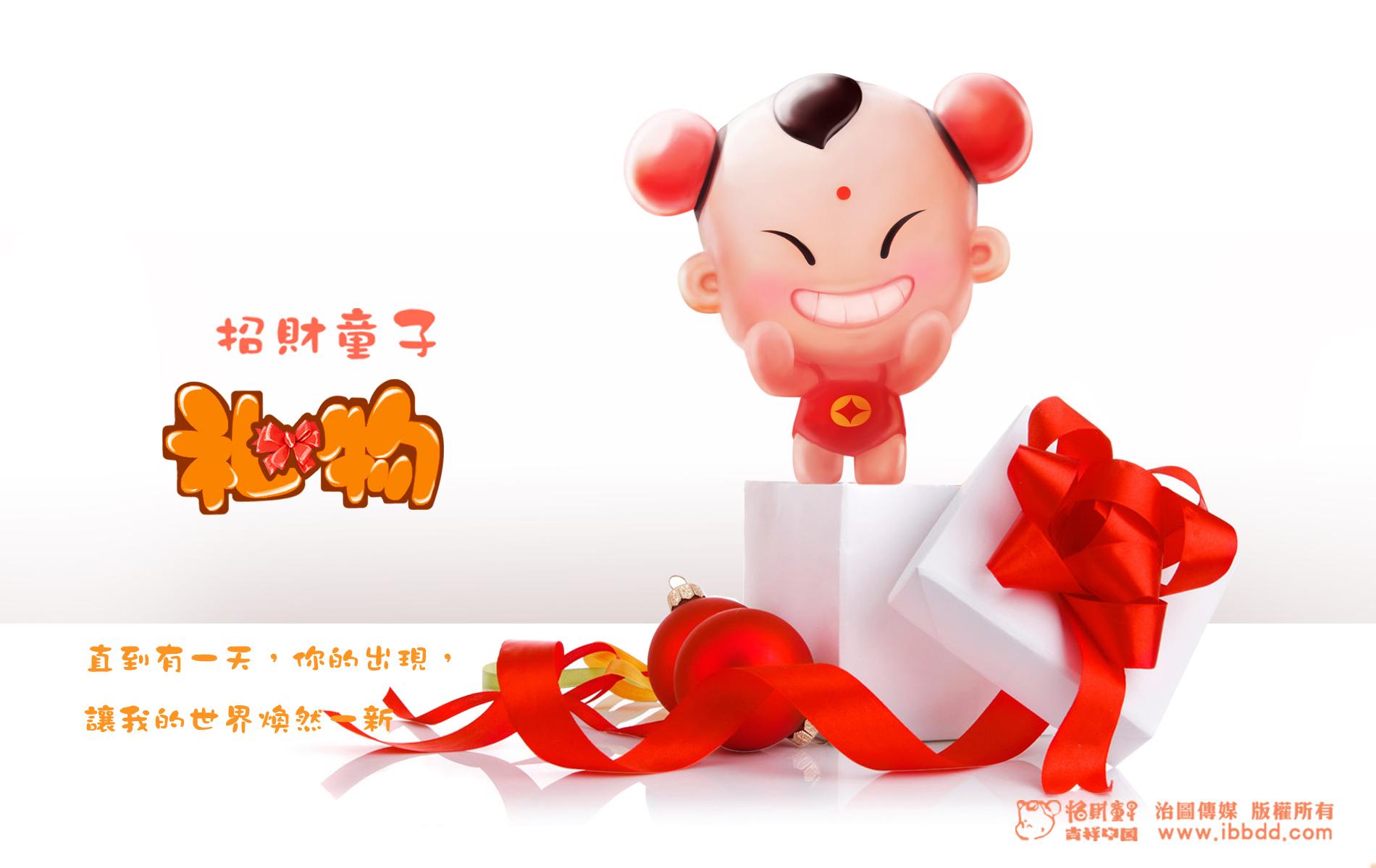 招财童子可爱卡通新年宽屏壁纸 2011 (16/17)