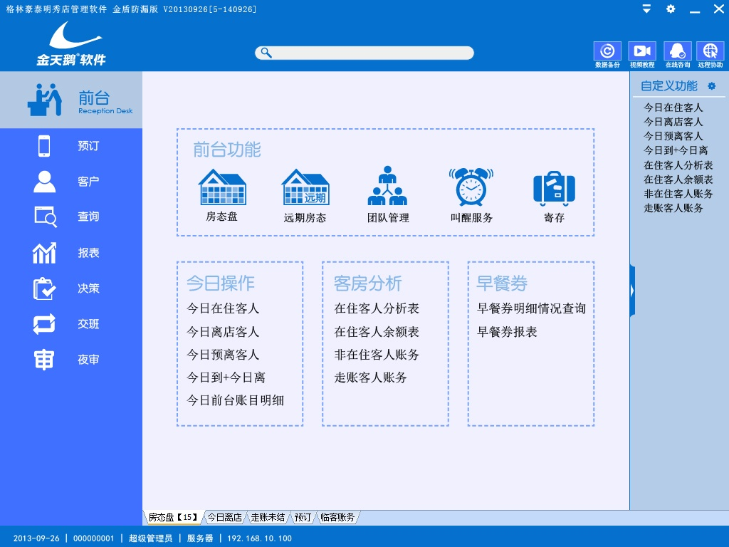 金天鹅酒店管理软件 8.