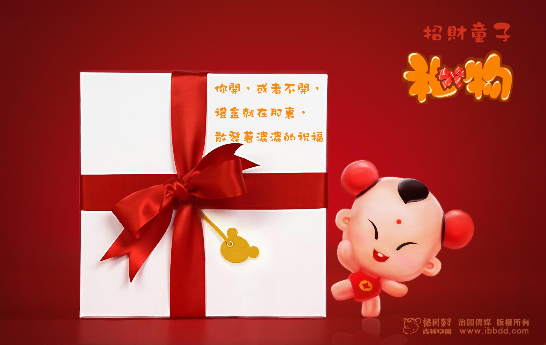 招财童子可爱卡通新年宽屏壁纸 2011 (12/17)
