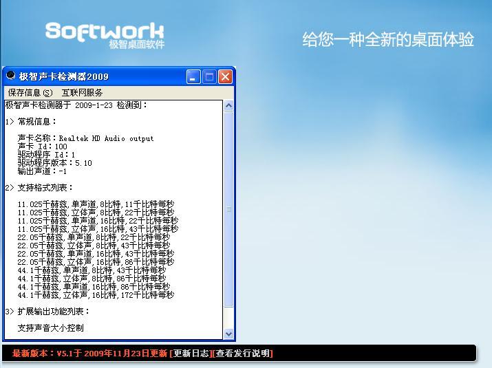 极智声卡检测器 - zol软件下载