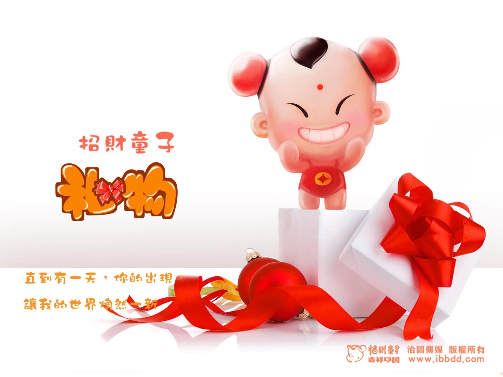 招财童子可爱卡通新年宽屏壁纸 2011 (4/17)
