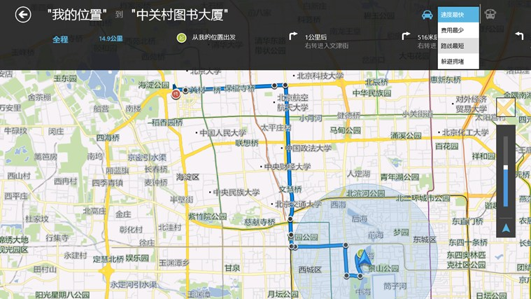 高德地图_高德地图软件截图-zol软件下载
