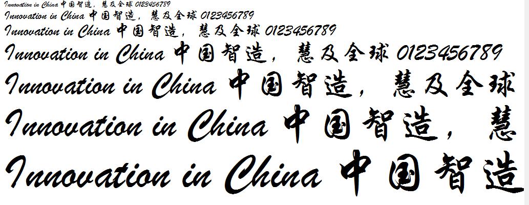软件下载 素材库 中文字体 华文行楷字体 应用截图