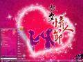 七夕情人节1主题 XP/VISTA/WIN7通用版