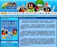 QQ对战平台