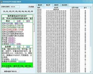 98时时彩计划_灵灵发北京pk10彩票计划软件是一款北京pk10时时彩计划