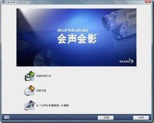 会声会影10 中文版