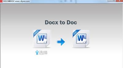 docx转换成doc与microsoft office visio 2016哪个好用?
