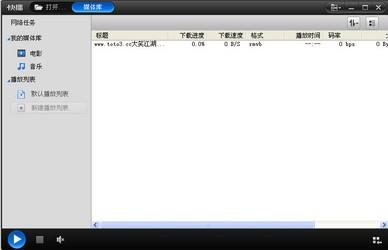 【QVOD快播5.0官方下载】快播5.0精简版-ZOL软件下载