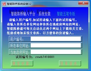 陈桥五笔输入法与阿里云pc输入法哪个好用?