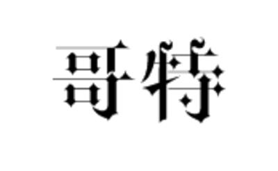 哥特式字体转换器