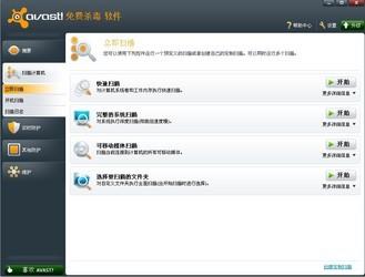 【avast免费版下载】Avast!杀毒软件2016-ZOL软件下载gerber檔