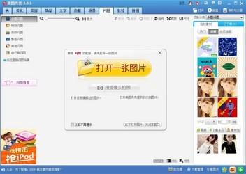 【美图秀秀官方下载2014电脑版】美图秀秀