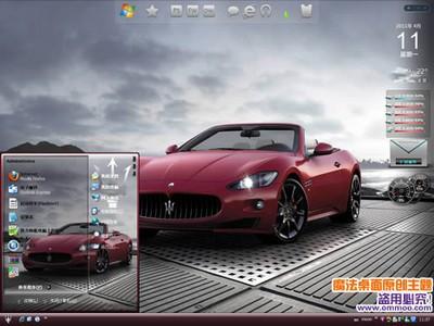 玛莎拉蒂电脑桌面主题 xp/vista/win7版