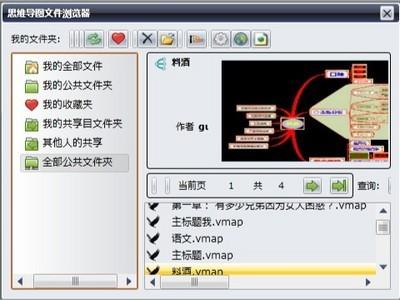 形式发布或者直接嵌入到网页中;成千的公开思维导图库供参考学习.
