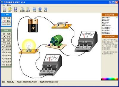 本软件为免安装绿色软件,无插件,解压后双击即可运行。为中学电路实验的仿真模拟软件,能象真实实验一样随意连接试验元件和导线,有领先的画标准电路图功能,用于串并联电路以及各种复杂电路教学和学习,能增强中学生学习兴趣和效率,亦可用于幼儿启蒙教育或作益智游戏。 1、支持任意结构的单电源串联、并联电路和各种复杂电路的实验模拟。 2、操作简单自然,效果逼真,近似于真实实验。 3、支持任意放置、移动、删除、添加试验元件或导线,能任意设置实验元件的参数,能保存实验、打开原来实验、导出图象、画出电路图,等等。 4.
