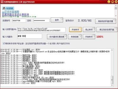 迅雷7 正式版 2 种子搜索神器 p2psearcher 2014 3 维棠flv视频下载